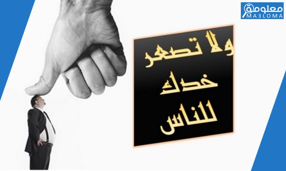 ولا تصعر خدك للناس نهى لقمان ابنه في هذه الايه عن ..