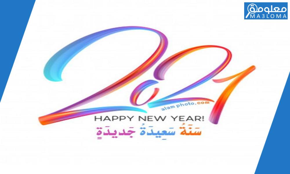 اجمل اغنية 2021 سنة سعيدة بكل لغات العالم ..