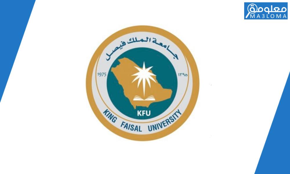 طباعة نموذج البريد الممتاز جامعة الملك فيصل .. نموذج رسمي
