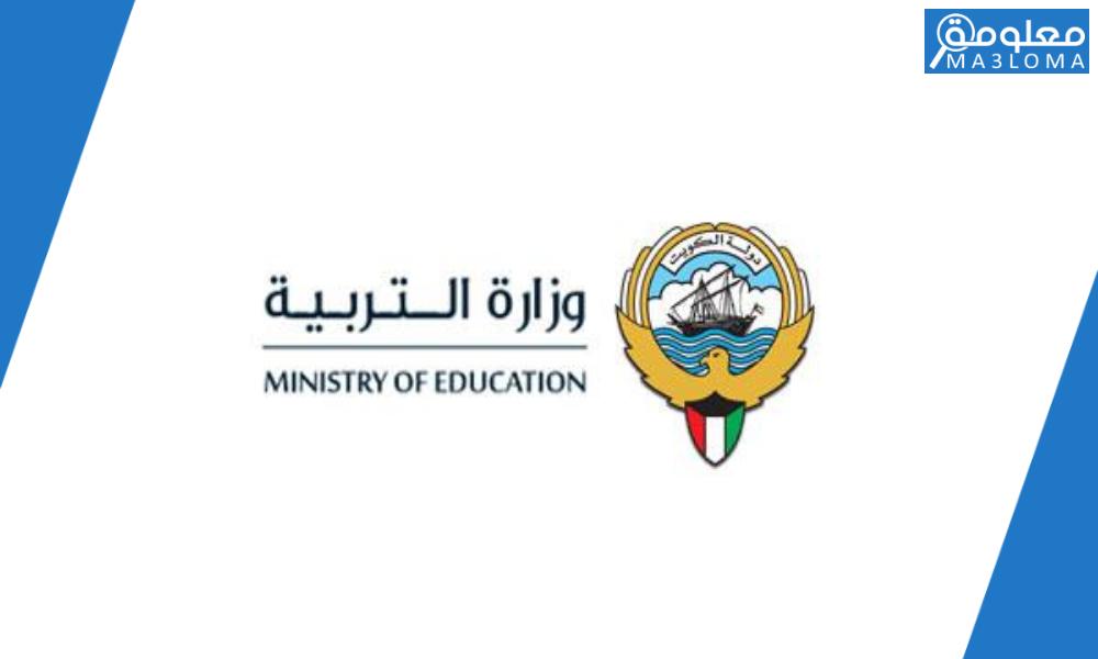 النظم المتكاملة وزارة التربية الكويت