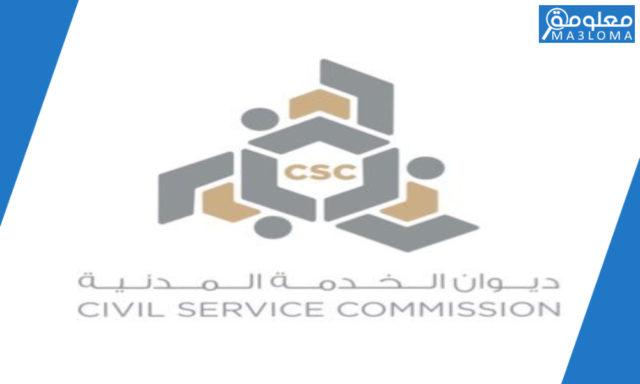 ديوان الخدمة المدنية متابعة التسجيل 1442 .. رابط التقديم على الوظائف الحكومية بالكويت…