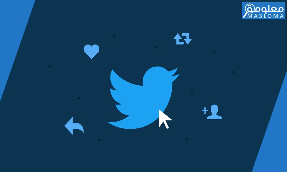 يعد موقع تويتر من أمثلة …. اجابة كاملة