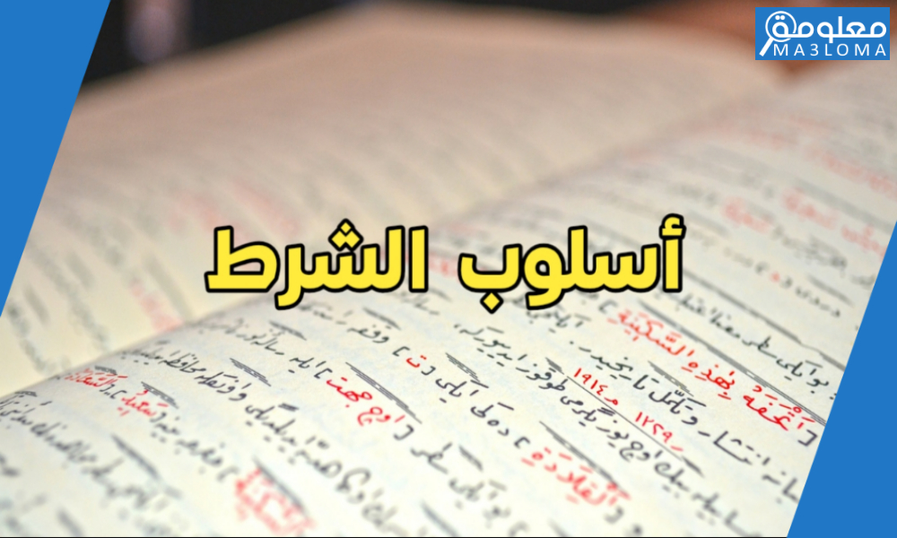 من يقرع ابواب المجد يفتح له .. اسلوب الشرط