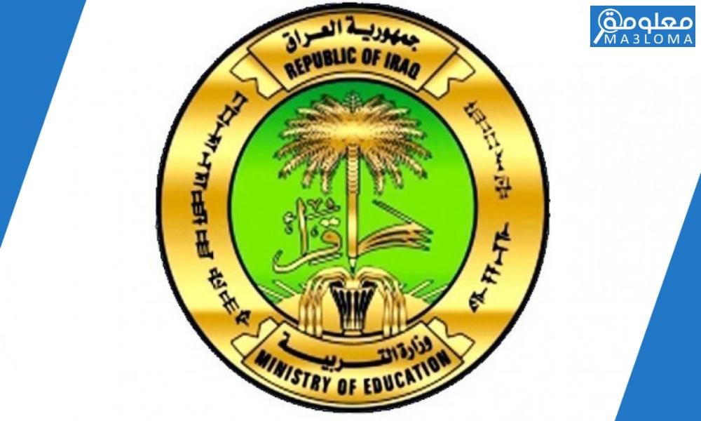 رابط نتائج القبول المركزي 2020 … خطوات استعلام نتائج القبول بجامعات العراق ..