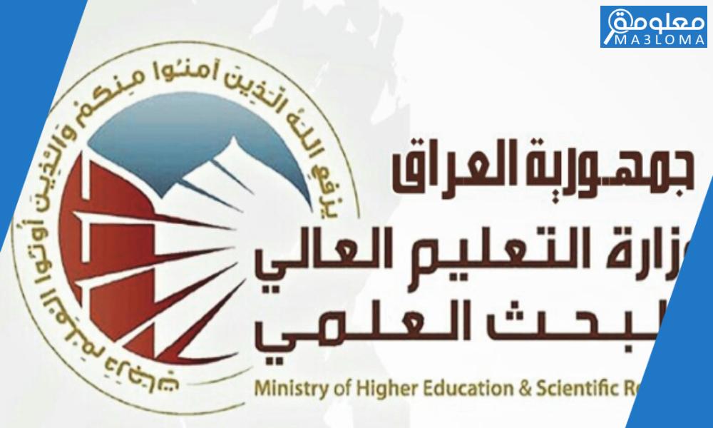 وزارة التعليم العالي والبحث العلمي القبول المركزي 2020…نتائج القبول المركزي 2020 2021..