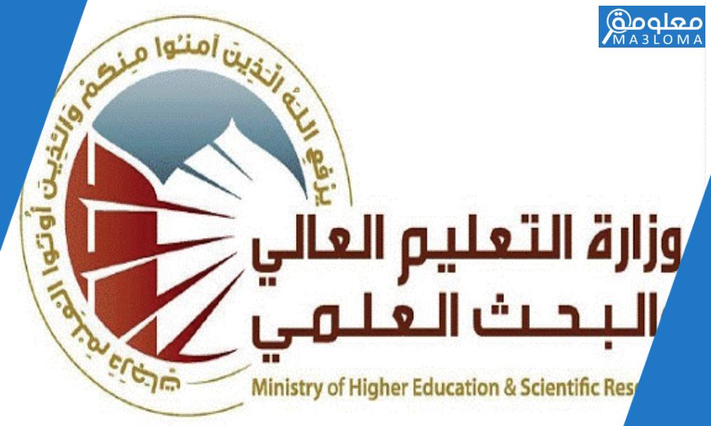 وزارة التعليم العالي والبحث العلمي القبول المركزي 2020 2021 …