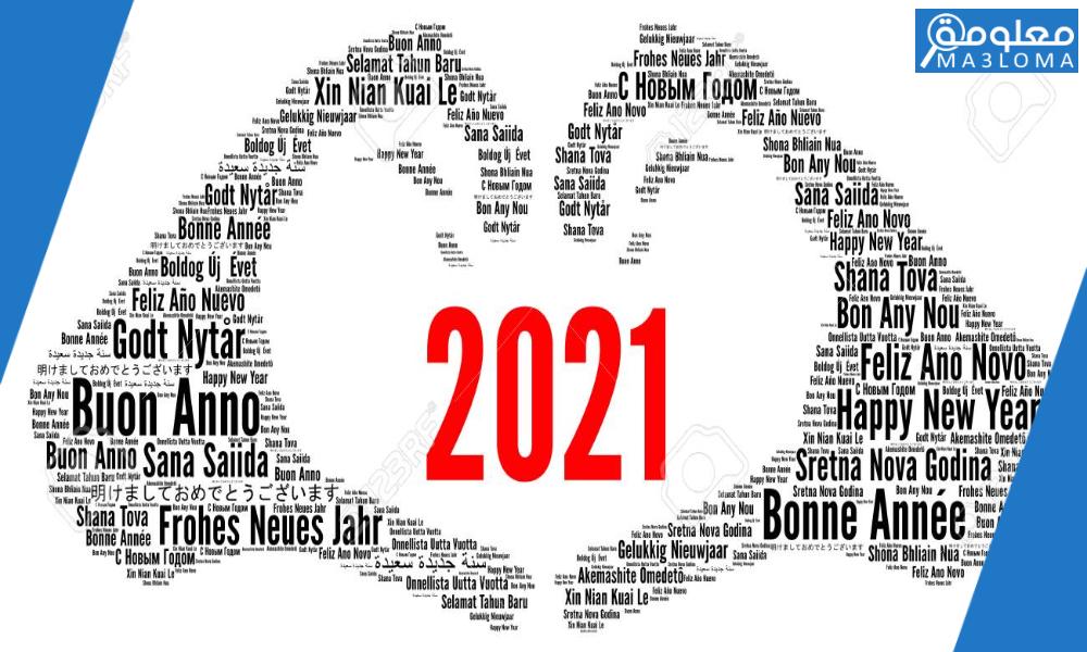 سنة سعيدة بكل اللغات 2021 ..