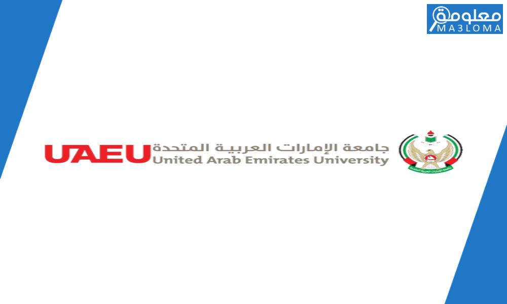برامج منح جامعة الامارات UAE 2021 ممولة بالكامل ..