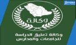 وكالة تعليق الدراسة في السعودية .. رابط حساب وكالة تعليق الدراسه الرسمي