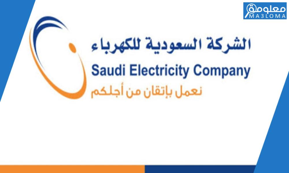 نظام الكهرباء الجديد في السعودية 1442 ….