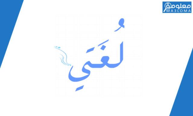 من شعارات امن الطرق لغتي الخالدة .. صف سادس ابتدائي ف1 ..