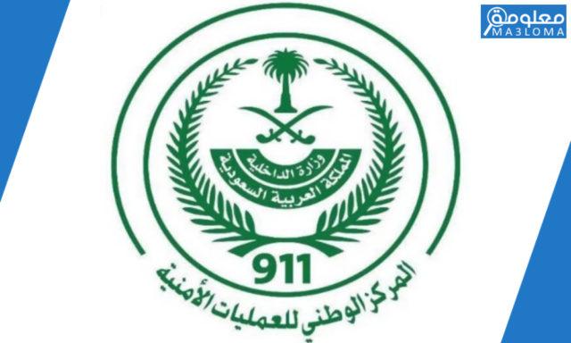 ما هو المركز الوطني للعمليات الأمنية 911 .. رابط التقديم والشروط 1442 ..