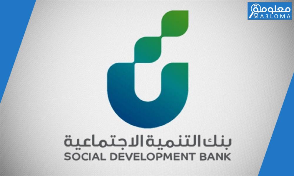 شروط بنك التنمية الاجتماعية قرض عاطل .. رابط التقديم على قرض العاطلين عن العمل 1442