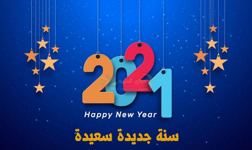 صور راس السنه 2021 .. بوستات سنه جديدة سعيدة ..