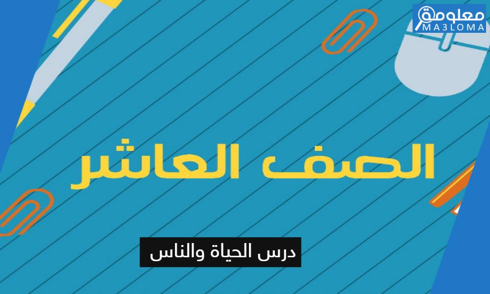 درس الحياة والناس للصف العاشر الفصل الاول لغة عربية ..