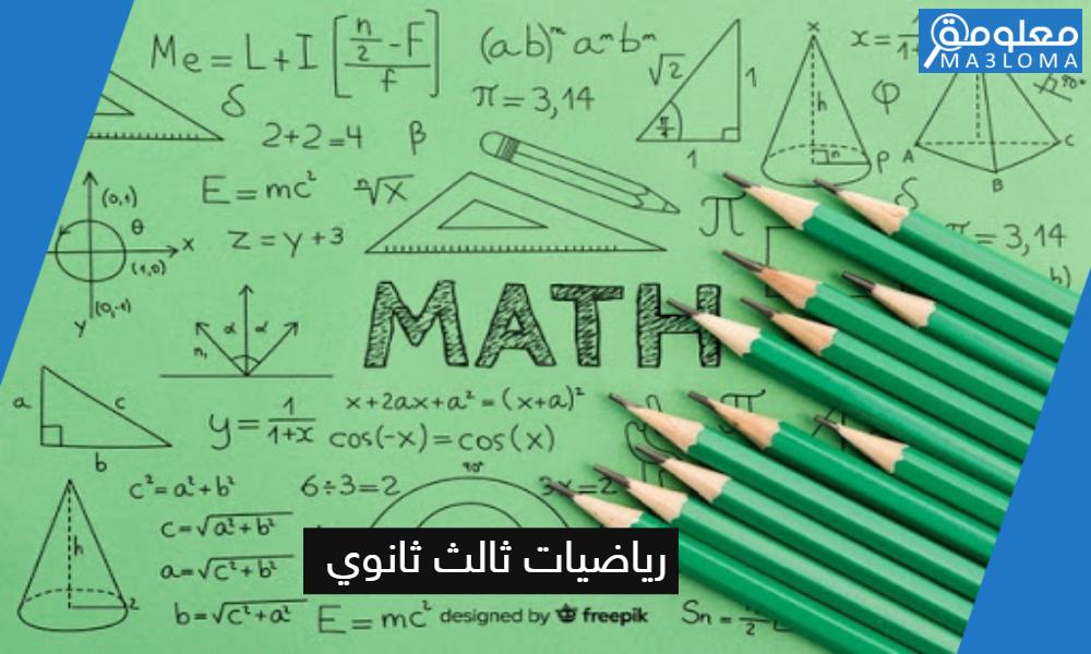 حلول المصدر السعودي رياضيات ثالث ثانوي