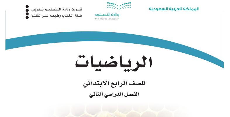 حلول رابع ابتدائي رياضيات الفصل الثاني pdf 1442 .. تحميل مباشر