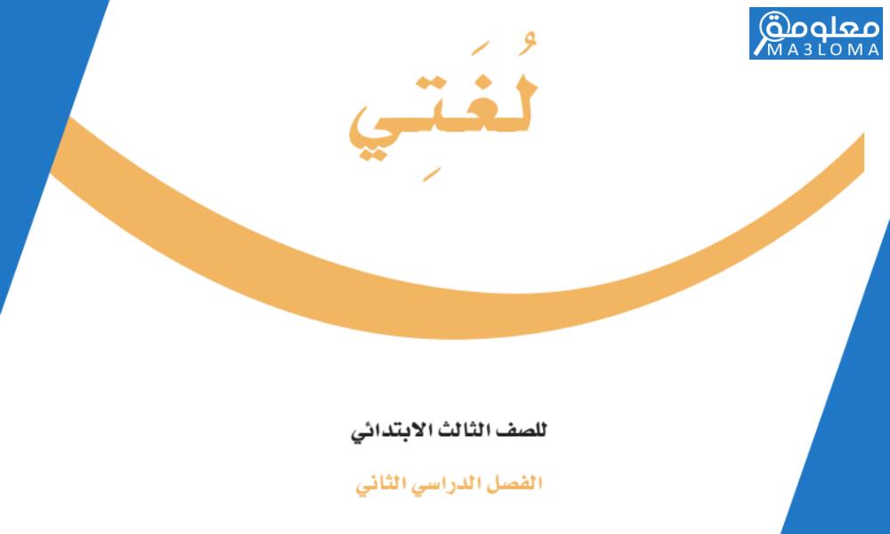 توزيع لغتي ثالث ابتدائي 1442 .. تحميل مباشر pdf