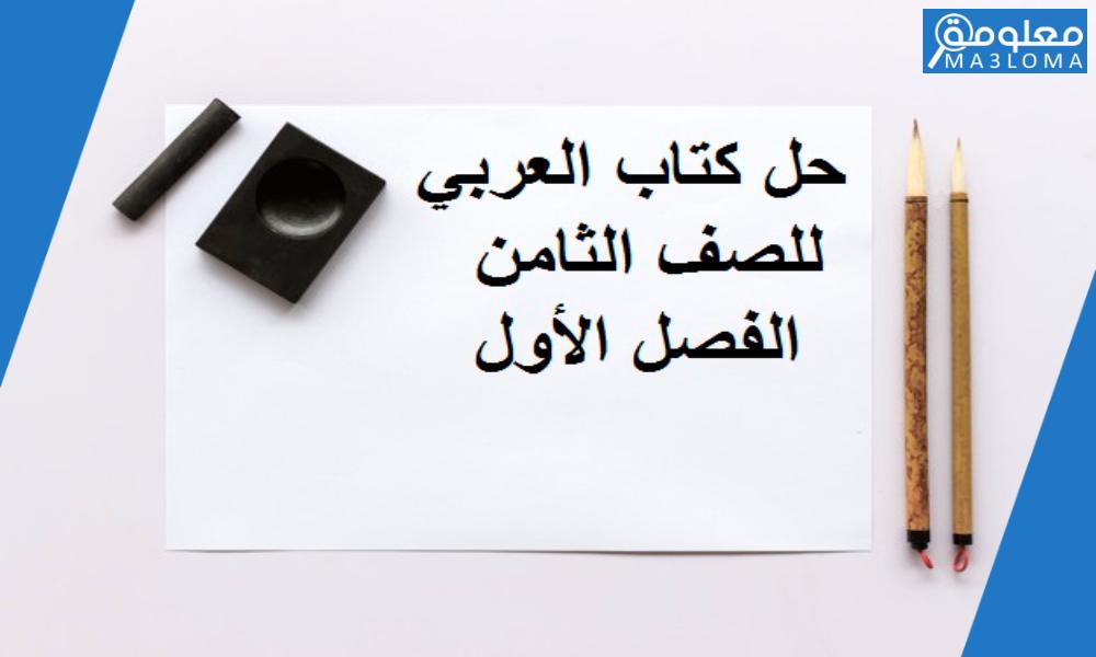 حل كتاب العربي للصف الثامن الفصل الأول 1442