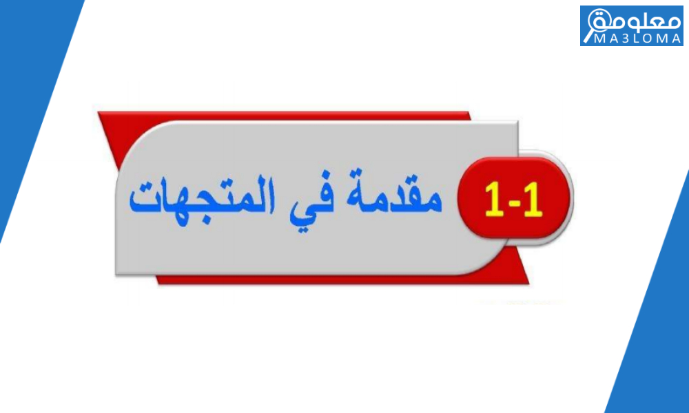 حل مقدمة في المتجهات المصدر السعودي