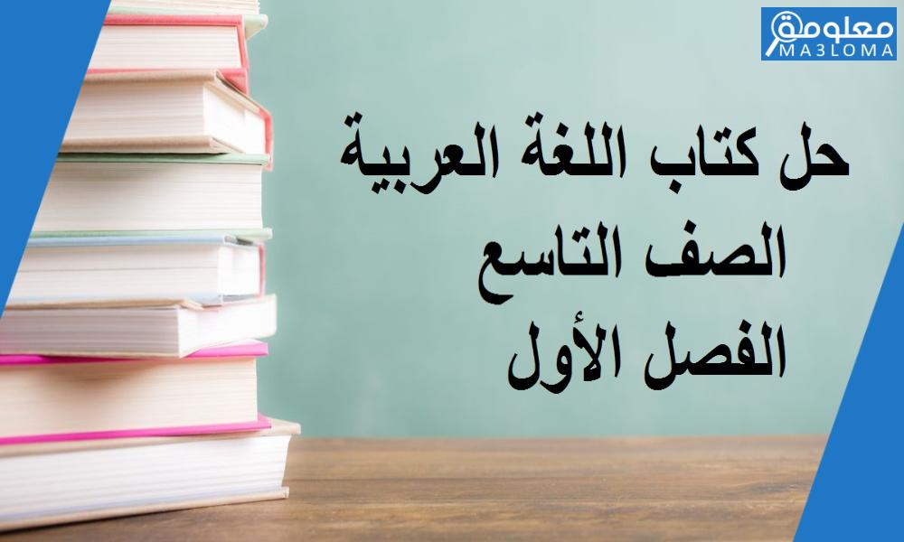 حل كتاب العربي تاسع الفصل الأول 1442