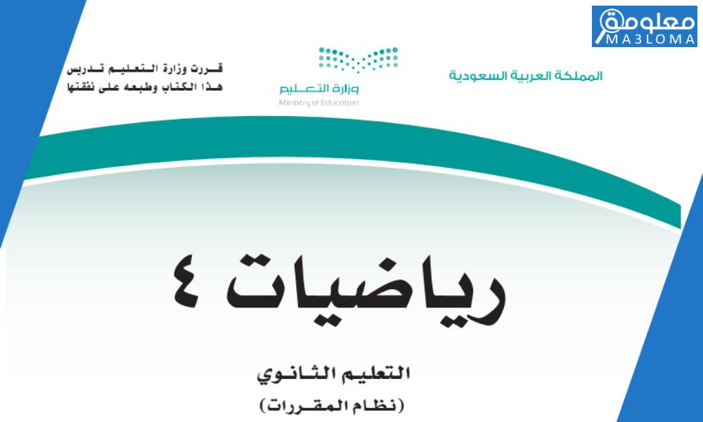 ضرب العبارات النسبية وقسمتها المصدر السعودي