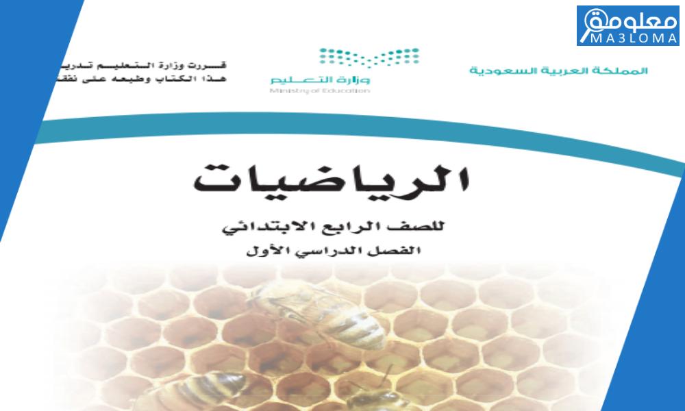 حل كتاب الرياضيات للصف الرابع الفصل الثاني 1442 pdf ..