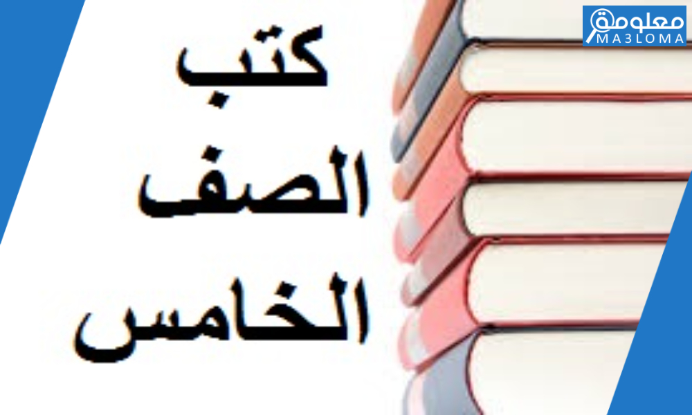 كتبي خامس ف٢ … تحميل كتب الصف الخامس ف2 1442
