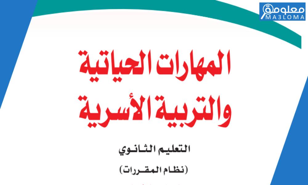 مهارات حياتية كتبي والتربية الاسرية مقررات 1442 ..