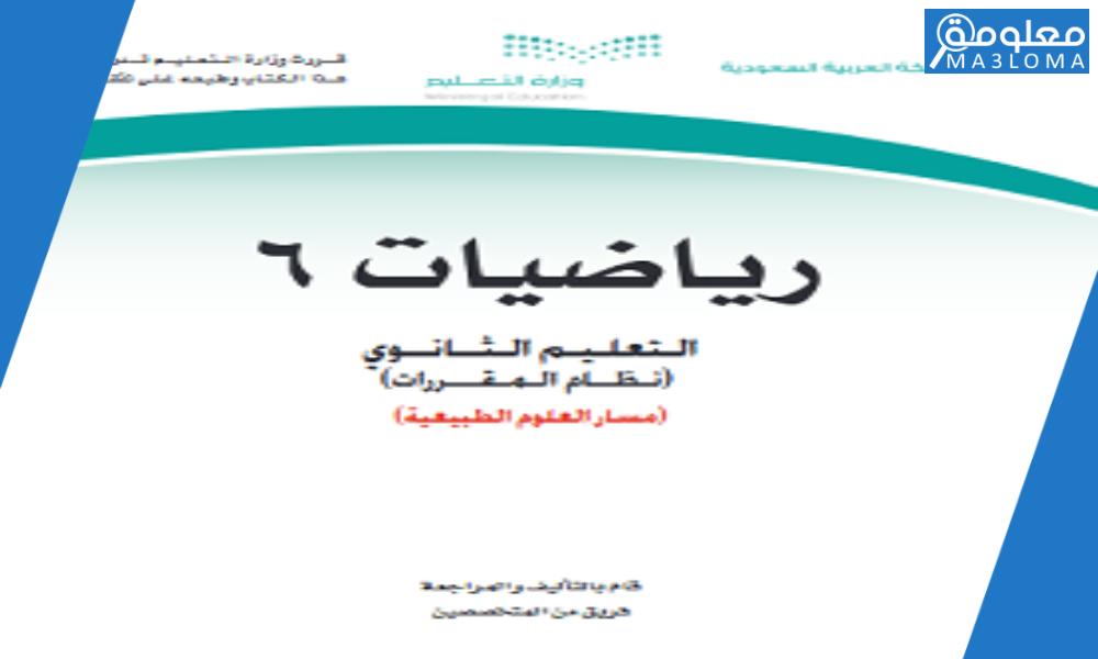 المصدر السعودي رياضيات 6 مقررات 1442