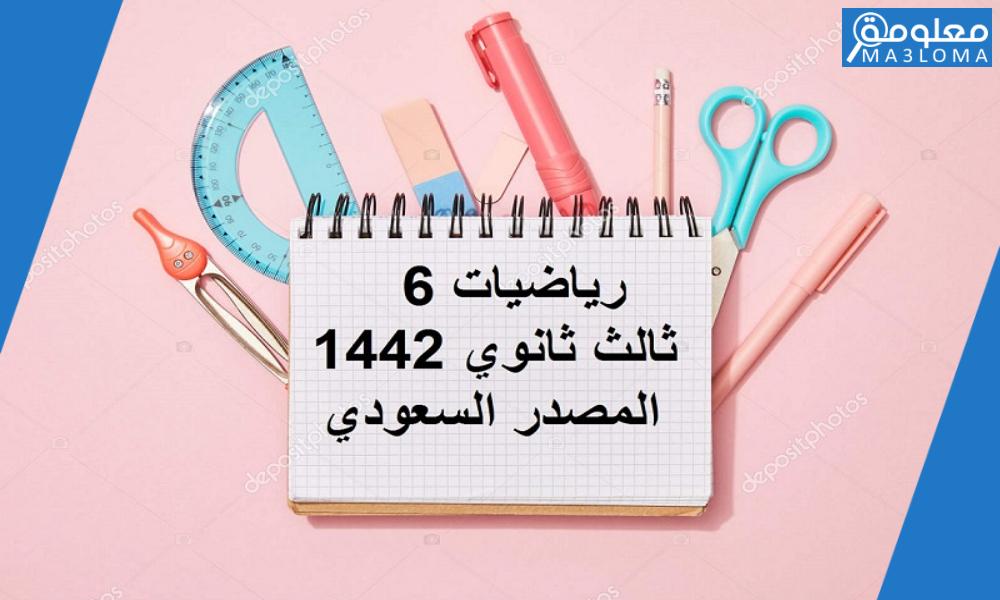 المصدر السعودي رياضيات ٦ ثالث ثانوي 1442…
