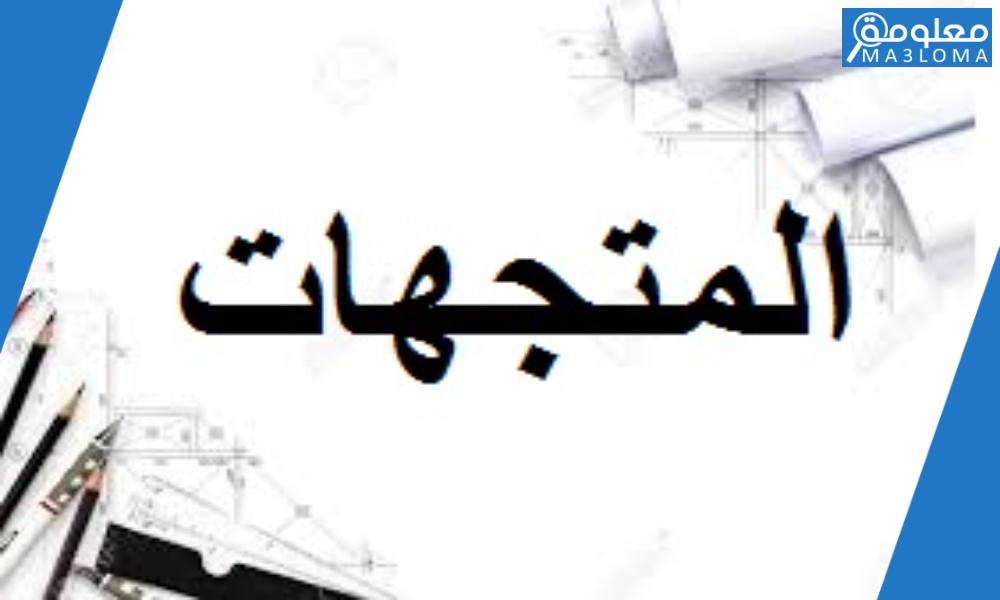 مقدمة في المتجهات المصدر السعودي رياضيات 6 مقررات 1442 .. تحميل مباشر
