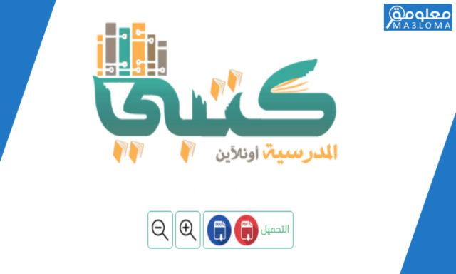 حل كتاب الدراسات الاسلامية الجديد الفصل الثاني 1442 … ابتدائي ومتوسط