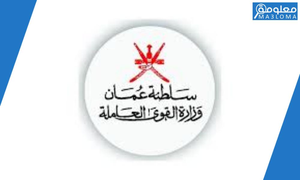 وزارة القوى العاملة الخدمات الالكترونية سلطنة عمان …