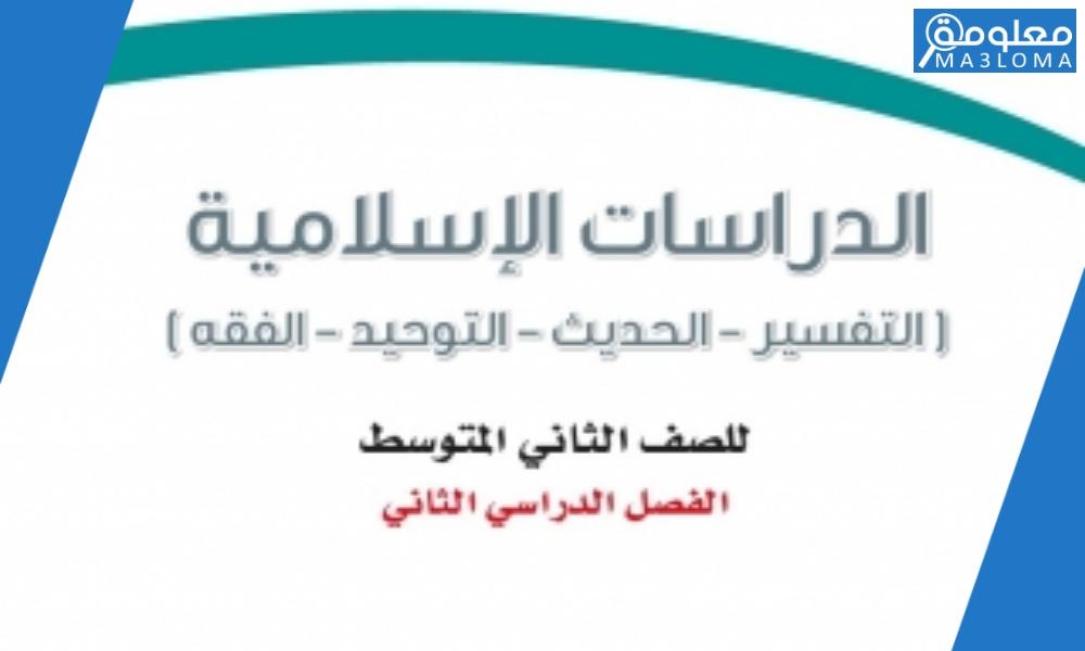 كتاب الدراسات الاسلامية للصف الثاني متوسط ف2 .. مرفق بالحل 1442