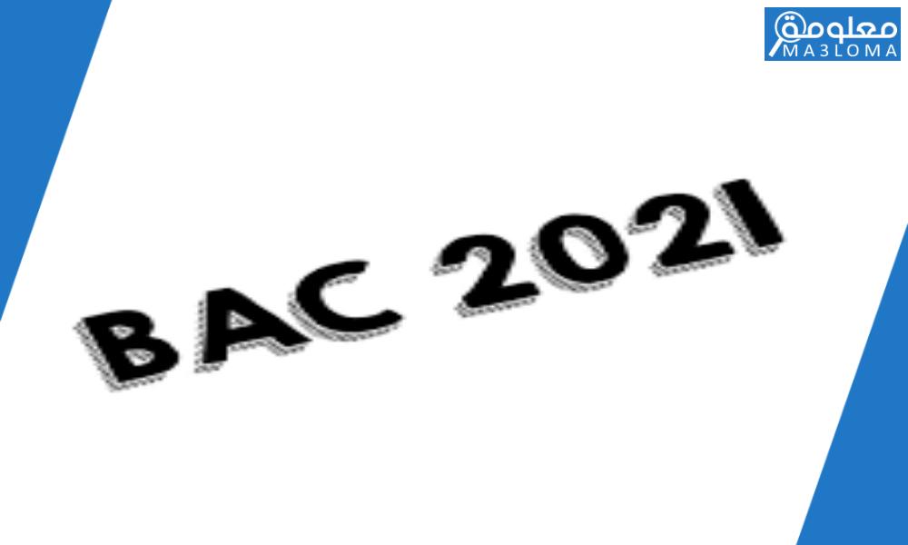 لوائح المقبولين في باك حر 2021 pdf