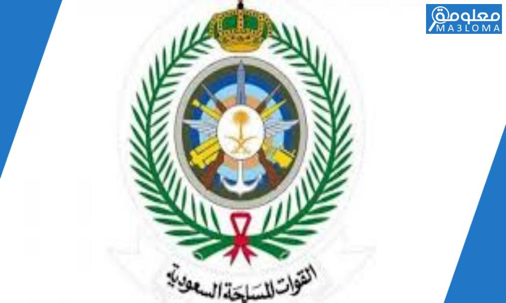 خطوات تسجيل الدخول القوات المسلحة 1442 .. نتائج القوات المسلحة تسجيل الدخول