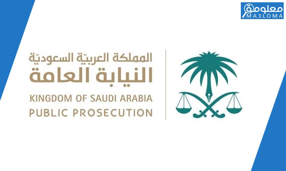 الخدمات الالكترونية للنيابة العامة السعودية 1442 ..