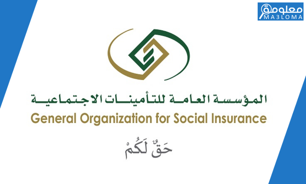 كيف اعرف اني مسجل في التأمينات برقم الهوية .. رقم السجل المدني