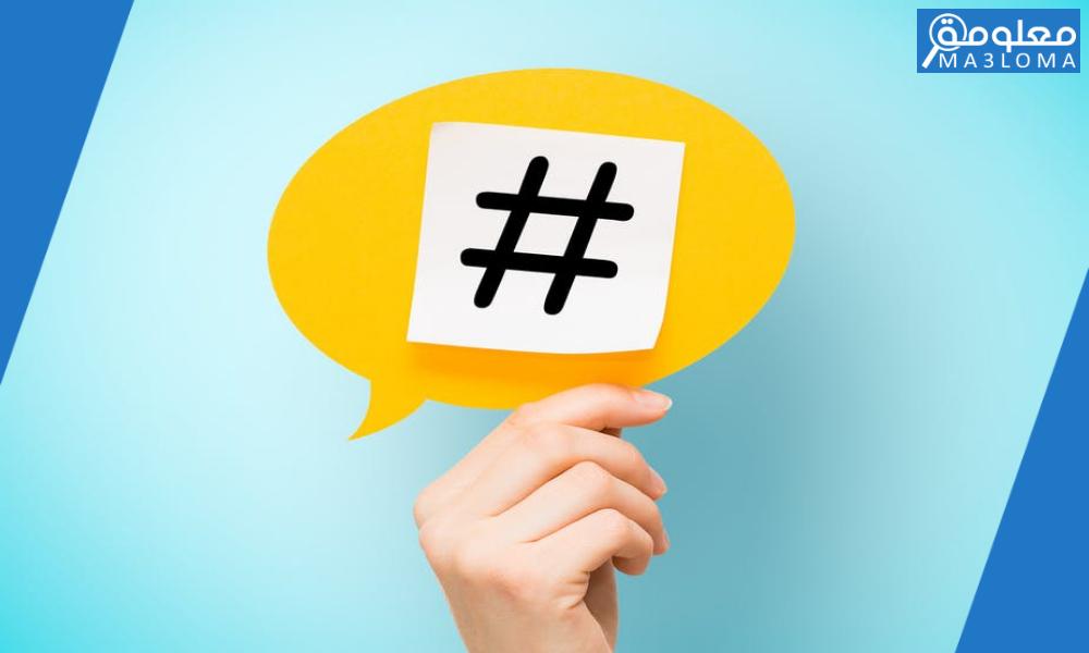 كيف اشارك في هاشتاق تويتر انستغرام و فايسبوك ..