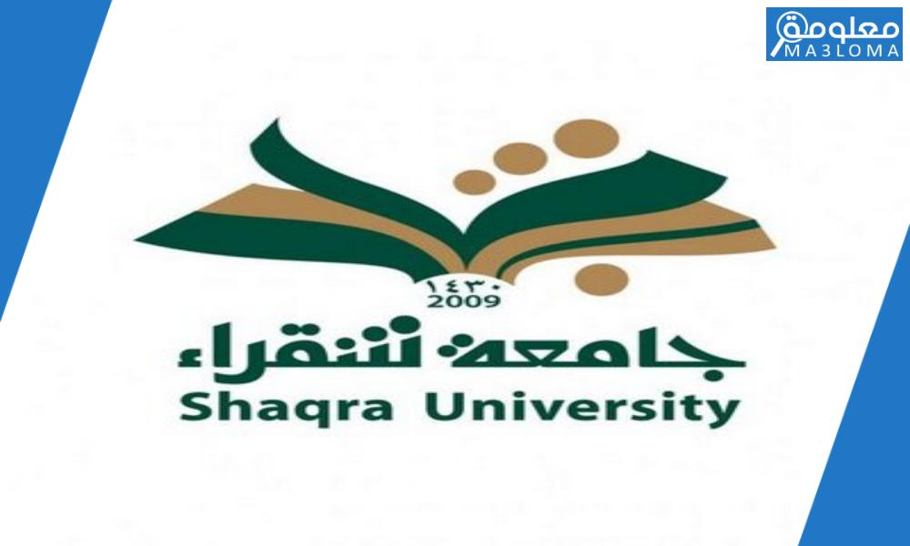 رابط حساب جامعة شقراء تويتر .. @ShaqraUniv
