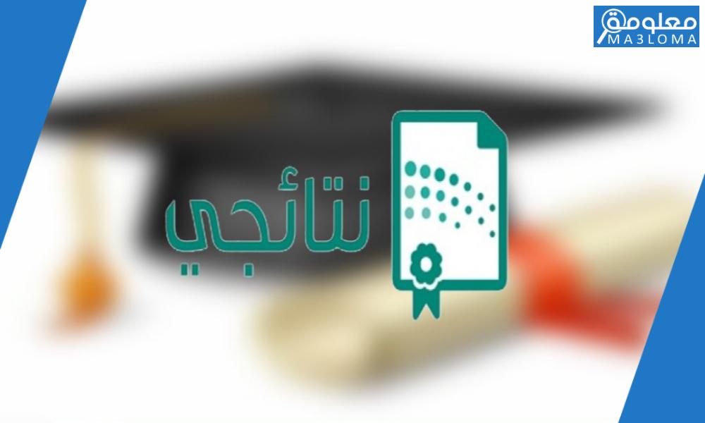رابط نظام نتائجي لاستخراج شهادة بدل تالف وفاقد او التعديل عليها ..