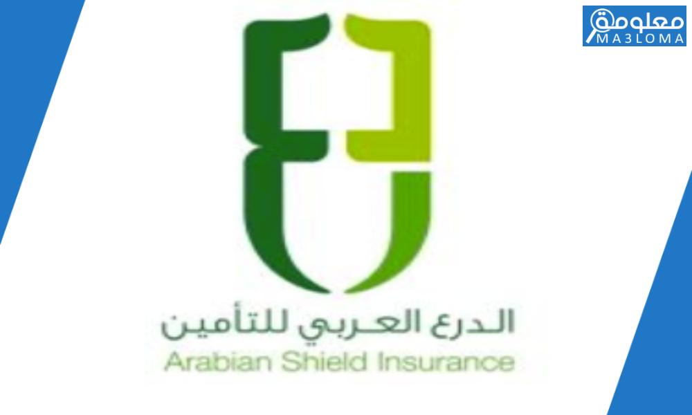 شركة الدرع العربي للتأمين زيارة … خطوات الحصول على وثيقة تأمين تأشيرة زيارة