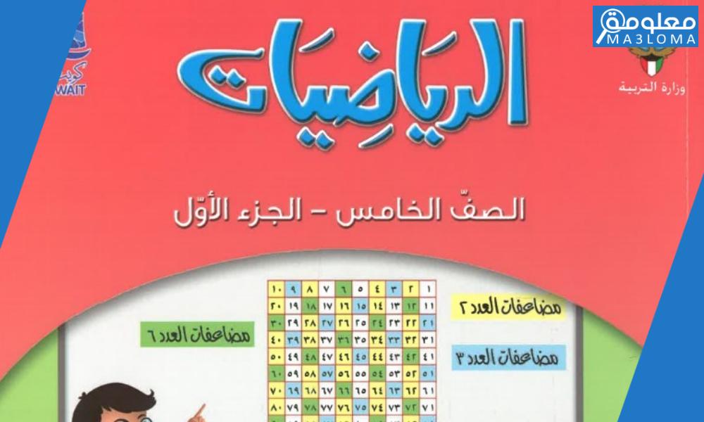 حل كتاب الرياضيات للصف الخامس الفصل الدراسي الاول الكويت