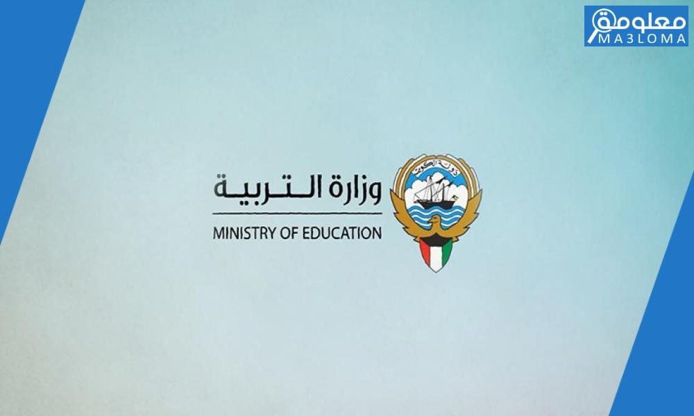 نتائج الطلاب برقم الهوية الكويت لجميع المراحل الدراسية 2021 ..