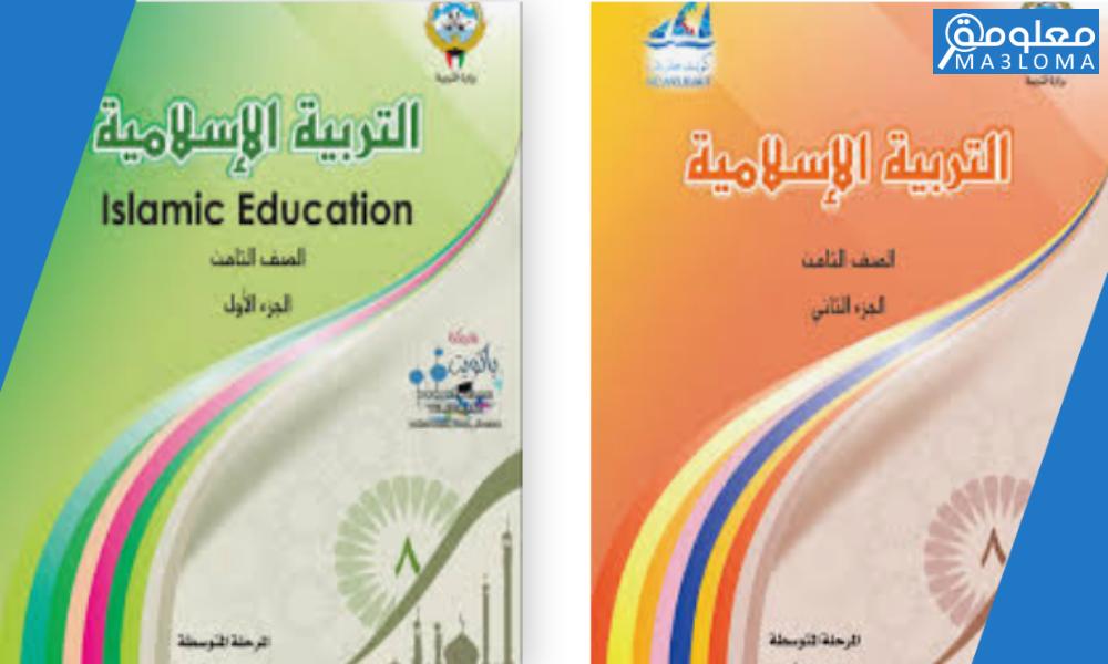 كتاب الاسلامية للصف الثامن الفصل الاول والثاني … مرفق بالحل