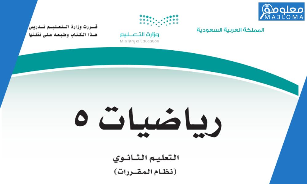 المصدر السعودي رياضيات ٥ مقررات 1442 .. تحميل مباشر