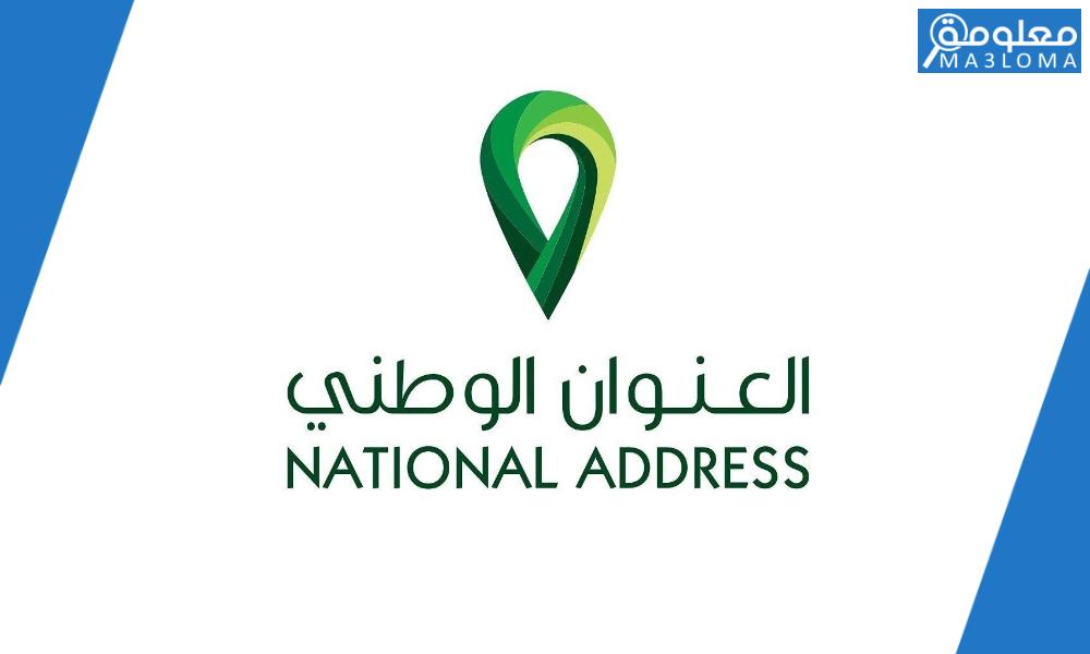 كيف اطلع العنوان الوطني 1442 بالخطوات ….رابط موقع العنوان الوطني..