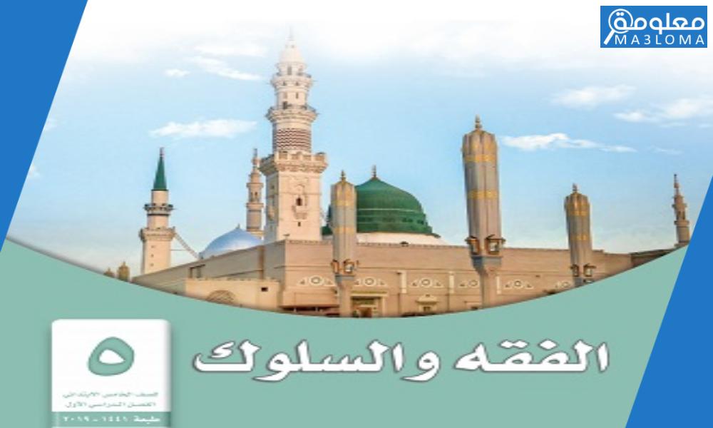 تنزيل حلول فقه خامس الفصل الثاني 1442 pdf ..