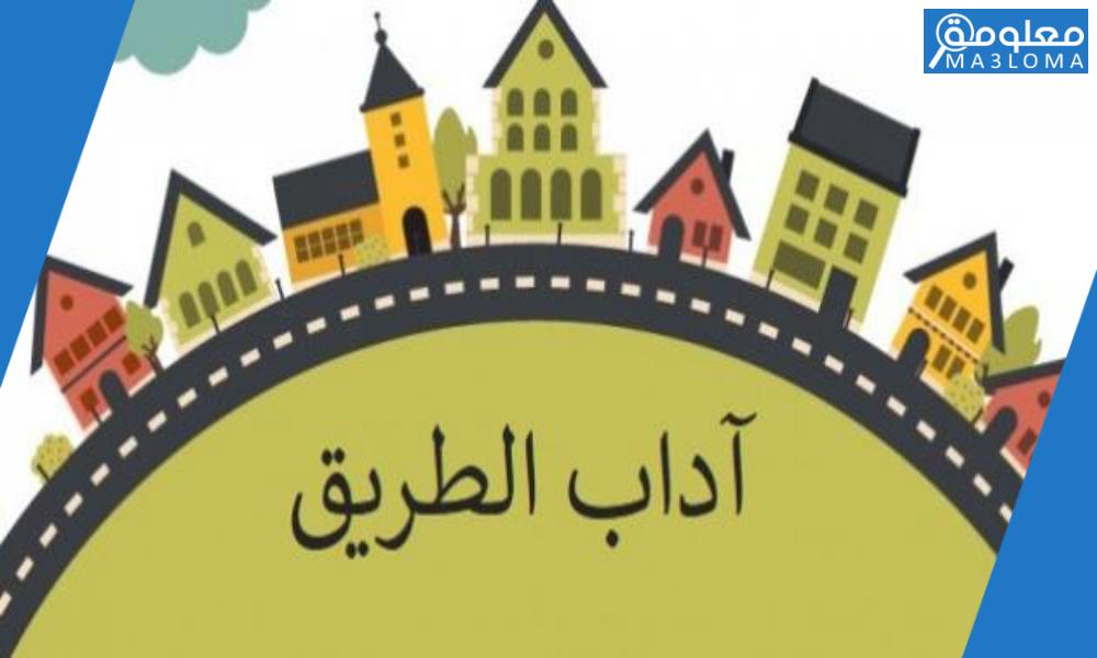 ما ثمرات اجتناب الجلوس في الطرقات المصدر السعودي ..